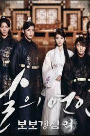 Moon Lovers Scarlet Heart Ryeo (2016) ข้ามมิติ ลิขิตสวรรค์ Ep.1-20 จบ