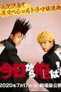 Kyo kara ore wa! (2020) คู่ซ่าฮาคูณสอง