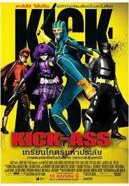 Kick Ass 1 (2010) เกรียนโคตรมหาประลัย ภาค 1