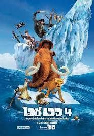 Ice Age 4 Continental Drift (2012) ไอซ์ เอจ 4 กำเนิดแผ่นดินใหม่