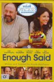 Enough Said (2013) อยากรัก…ก็รักเลย