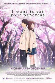 I Want To Eat Your Pancreas (2018) เพราะหัวใจใกล้ตับอ่อน