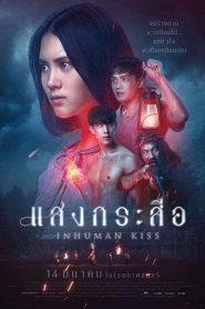 Inhuman Kiss(2019) แสงกระสือ