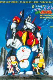 Doraemon The Movie 7 (1986) โดเรม่อนเดอะมูฟวี่ สงครามหุ่นเหล็ก