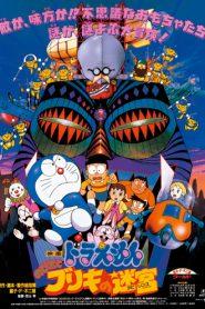 Doraemon The Movie 14 (1993) โดเรม่อนเดอะมูฟวี่ ฝ่าแดนเขาวงกต