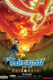 Pokemon the Movie 20 (2017) โปเกมอน เดอะมูฟวี่ 20 ฉันเลือกนาย