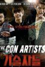 The Con Artists (2014) ยอดทีมโจรกรรม หักเหลี่ยมปล้น