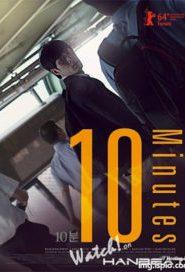 10 Minutes (2013) นาทีชีวิต ลิขิตฝัน