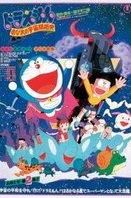 Doraemon The Movie 2 (1981) โดเรม่อนเดอะมูฟวี่ โนบิตะนักบุกเบิกอวกาศ