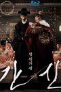 The Treacherous (2015) ขุนนางที่เลวร้ายที่สุดของยุคโชซอน