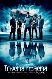Final Destination 4 (2009) ไฟนอล เดสติเนชั่น 4 โกงตาย ทะลุตาย
