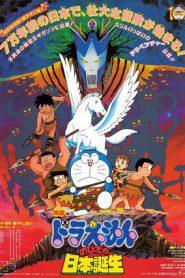 Doraemon The Movie 10 (1989) โดเรม่อนเดอะมูฟวี่ ท่องแดนญี่ปุ่นโบราณ