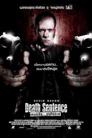 Death Sentence (2007) คนคลั่ง…ฆ่า สั่ง ตาย