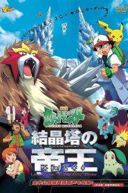 Pokemon The Movie 3 (2000) โปเกมอน เดอะ มูฟวี่ 3 ผจญภัยบนหอคอยปีศาจ