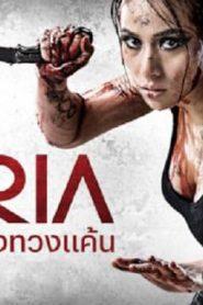 Maria (2019) ผู้หญิงทวงแค้น