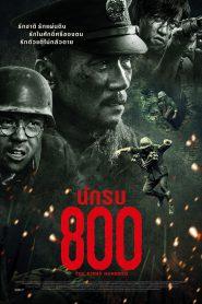 The Eight Hundred (2020) นักรบ 800