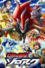 Pokemon The Movie 13 (2010) โปเกมอน เดอะมูฟวี่ 13 โซโลอาร์ค เจ้าแห่งมายา