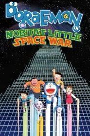 Doraemon The Movie 6 (1985) โดเรม่อนเดอะมูฟวี่ สงครามอวกาศ
