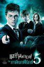 Harry Potter 5 (2007) แฮร์รี่ พอตเตอร์กับภาคีนกฟินิกซ์ ภาค 5