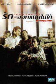 O-Negative (1998) รัก-ออกแบบไม่ได้