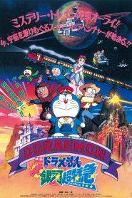 Doraemon The Movie 17 (1996) โดเรม่อนเดอะมูฟวี่ ผจญภัยสายกาแล็คซี่