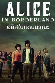 Alice in Borderland (2020) อลิสในแดนมรณะ Ep.1-8 จบ