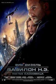 Babylon A.D.(2008) ภารกิจดุ กุมชะตาโลก
