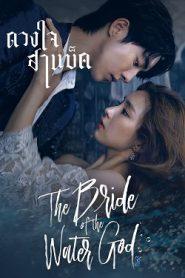 Bride of the Water God (2017) ดวงใจฮาแบ็ค