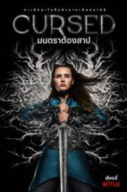 Cursed Season 1 (2020) มนตราต้องสาป