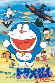 Doraemon The Movie 1 (1980) โดเรม่อนเดอะมูฟวี่ ไดโนเสาร์ของโนบิตะ