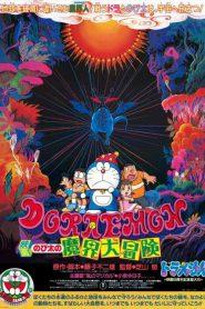 Doraemon The Movie 5 (1984) โดเรม่อนเดอะมูฟวี่ โนบิตะท่องแดนเวทมนต์
