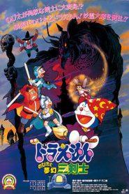 Doraemon The Movie 15 (1994) โดเรม่อนเดอะมูฟวี่ สามอัศวินในจินตนาการ