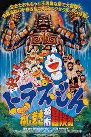Doraemon The Movie 18 (1997) โดเรม่อนเดอะมูฟวี่ ผจญภัยเมืองในฝัน