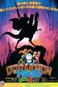 Doraemon The Movie 8 (1987) โดเรม่อนเดอะมูฟวี่ บุกแดนใต้พิภพ