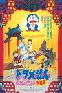 Doraemon The Movie 9 (1988) โดเรม่อนเดอะมูฟวี่ ท่องแดนเทพนิยายไซอิ๋ว