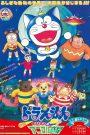 Doraemon The Movie 11 (1990) โดเรม่อนเดอะมูฟวี่ โนบิตะตะลุยอาณาจักรดาวสัตว์