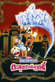 Doraemon The Movie 12 (1991) โดเรม่อนเดอะมูฟวี่ โนบิตะท่องอาหรับราตรี