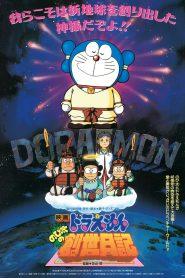Doraemon The Movie 16 (1995) โดเรม่อนเดอะมูฟวี่ ตำนานการสร้างโลก