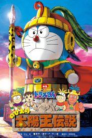 Doraemon The Movie 21 (2000) โดเรม่อนเดอะมูฟวี่ ตำนานสุริยกษัตริย์