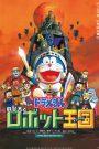 Doraemon The Movie 23 (2002) โดเรม่อนเดอะมูฟวี่ โนบิตะตะลุยอาณาจักรหุ่นยนต์
