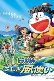 Doraemon The Movie 24 (2003) โดเรม่อนเดอะมูฟวี่ โนบิตะผจญภัยดินแดนแห่งสายลม