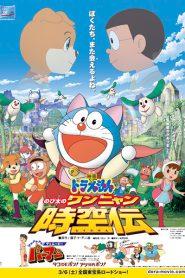 Doraemon The Movie 25 (2004) โดเรม่อนเดอะมูฟวี่ โนบิตะท่องอาณาจักรโฮ่งเหมียว