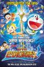 Doraemon The Movie 30 (2010) โดเรม่อนเดอะมูฟวี่ สงครามเงือกใต้สมุทร