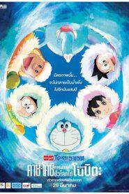 Doraemon The Movie 37 (2017) โดเรม่อนเดอะมูฟวี่ คาชิ-โคชิ การผจญภัยขั้วโลกใต้ของโนบิตะ