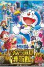 Doraemon The Movie 33 (2013) โดเรม่อนเดอะมูฟวี่ โนบิตะล่าโจรปริศนาในพิพิธภัณฑ์ของวิเศษ