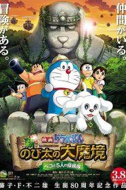 Doraemon The Movie 34 (2014) โดเรม่อนเดอะมูฟวี่ โนบิตะ บุกดินแดนมหัศจรรย์ เปโกะกับห้าสหายนักสำรวจ