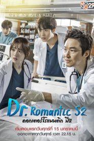 Dr. Romantic 2 (2020) ดอกเตอร์ โรแมนติก 2