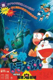 Doraemon The Movie 4 (1983) โดเรม่อนเดอะมูฟวี่ ตะลุยปราสาทใต้สมุทร