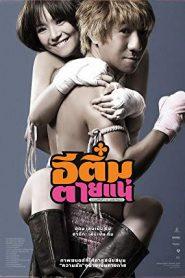 E-Tim tai nae (2008) อีติ๋มตายแน่