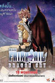 Fairy Tail Dragon Cry (2017) ศึกจอมเวท พันธุ์มังกร